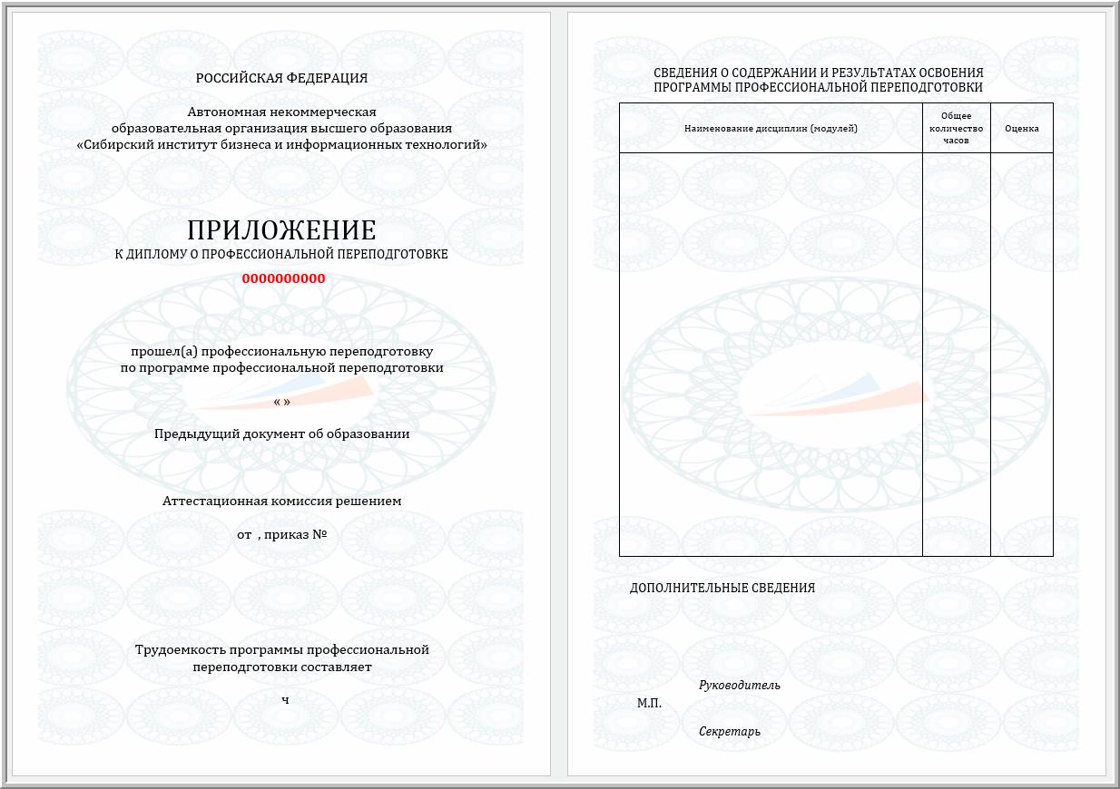 Диплом_2